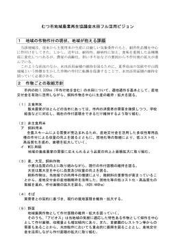 むつ市地域農業再生協議会水田フル活用ビジョン [75KB pdfファイル]