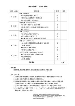 意欲の指標 Vitality Index