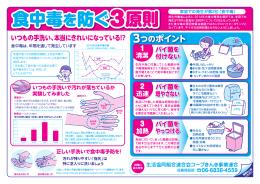 食中毒予防チラシ