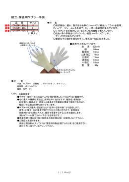 組立・検査用ケブラー手袋