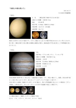 「金星と木星を見よう」 「金星」 「木星」