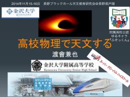 渡會健也(金沢大附属高):高校物理で天文する