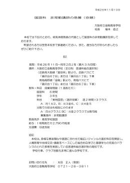国語科 非常勤講師の急募(依頼) 大阪府立金剛高等学校 校長 檜本