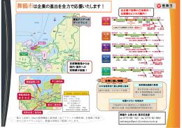 舞鶴市(PDF:2.66MB)