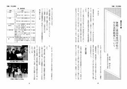 舞鶴工業高等専門学校の学生表彰制度について(PDF:427KB)