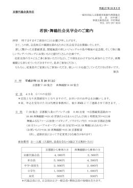 若狭・舞鶴社会見学会のご案内 - 一般社団法人 京都損害保険代理業協会