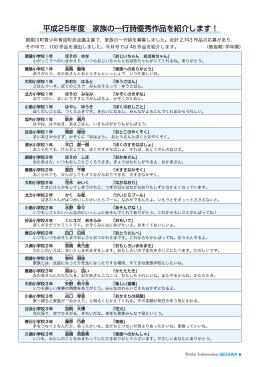 平成25年度 家族の一行詩優秀作品を紹介します!