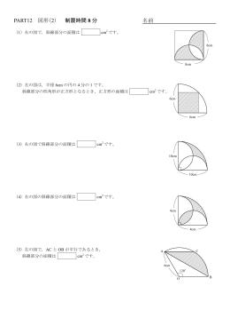 PART12 図形(2) 制限時間 8 分 名前