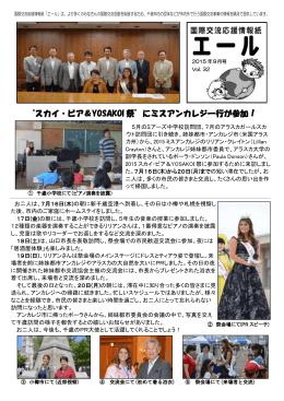 """""""スカイ・ビア&YOSAKOI 祭""""にミスアンカレジ一行が参加"""