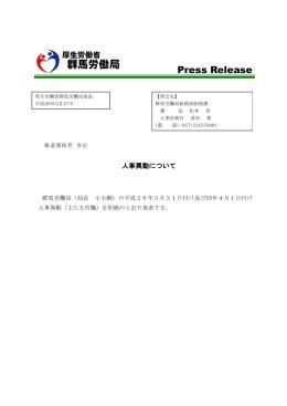 人事異動について(PDF:450KB) - 群馬労働局