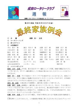 第2613号 - 成田ロータリークラブ