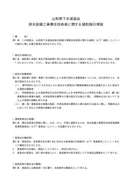 山形県下水道協会 排水設備工事責任技術者に関する細則施行規程