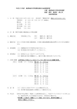 要項 - 岐阜県中学校体育連盟