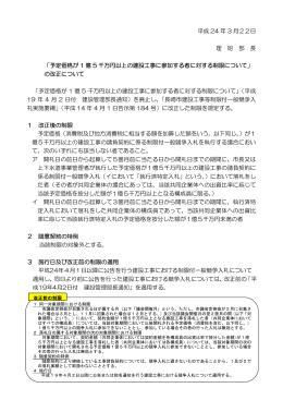 平成 24 年 3 月22日 理 財 部 長 「予定価格が 1 億 5 千万円