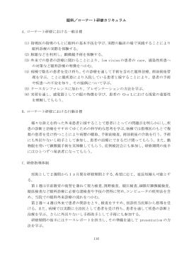 116 眼科/ローテート研修カリキュラム A. ローテート研修における一般