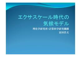 理化学研究所・計算科学研究機構 富田浩文