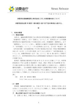 消費者支援機構福岡と株式会社LIXILの控訴審判決について
