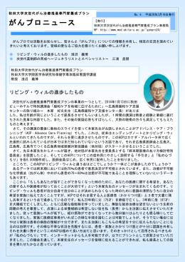 がんプロニュース - 秋田大学医学部