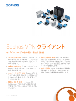 Sophos VPN クライアント