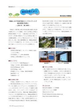 株式会社大塚商会 「無線LANで利用可能なシンクライアント」で 端末