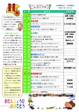 2015年11月 - 社会福祉法人 七光保育所ホームページ