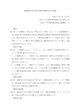 遠距離通学者自転車等購入費補助金交付要綱 平成27年5月1