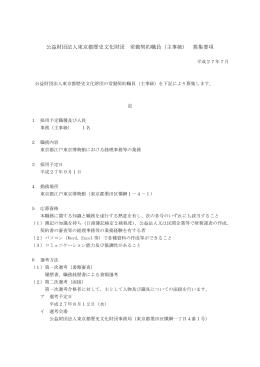 財団法人東京都歴史文化財団常勤契約職員 事務
