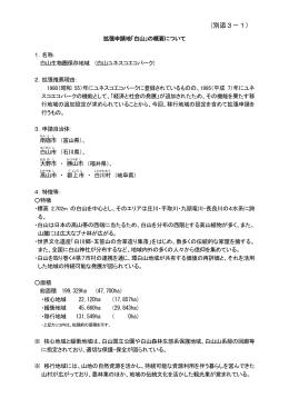 (別添3-1)拡張申請地「白山」の概要 (PDF:395KB)