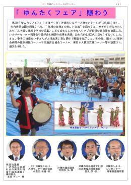 「ゆんたくフェア」賑わう - 沖縄市シルバー人材センター