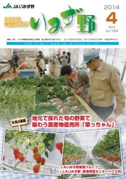 地元で採れた旬の野菜で 賑わう農産物直売所「菜っちゃん」