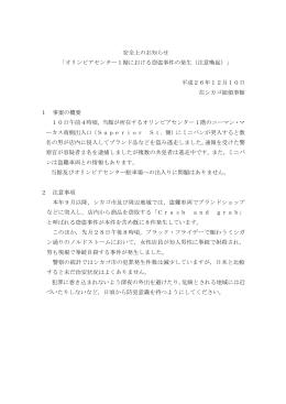 オリンピアセンター1階における窃盗事件の発生(注意喚起)