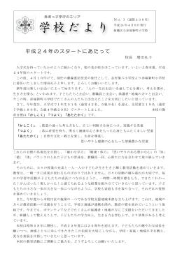 4月 - 板橋区教育ネットワーク