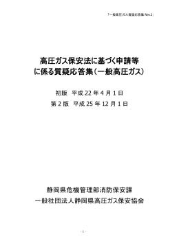 一般高圧ガス - 一般社団法人 静岡県高圧ガス保安協会