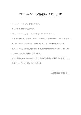 ホームページ移設のお知らせ - J-Com