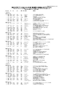 東京大学ピアノの会 2015年度 駒場祭大演奏会 仮プログラム