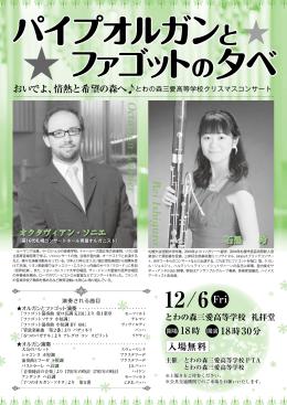 2013とわの森コンサート