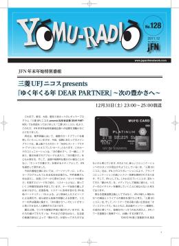 三菱UFJニコスpresents 『ゆく年くる年 DEAR PARTNER』~次の豊かさへ