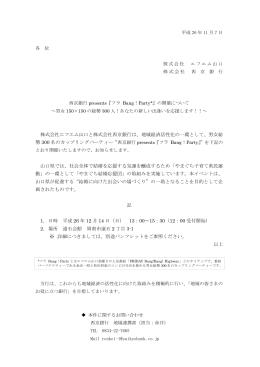 西京銀行presents『フラ Bang!Party』