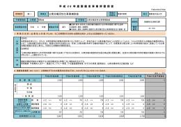 公衆浴場活性化事業補助金 平 成 26 年 度 函 館 市 事 業 評 価 調 書