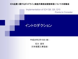 ICH Q8, Q9, Q10ガイドライン 運用実務研修会 討論