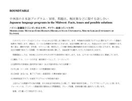 ROUNDTABLE 中西部の日本語プログラム:実情、問題点、解決策など