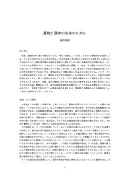 書物と漢字の未來のために