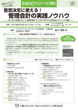 詳細PDF - 三菱UFJリサーチ&コンサルティング
