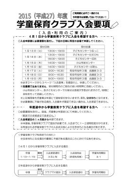 2015年度学童保育クラブ入会要項(PDF・1565KB)