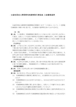 公益社団法人静岡県宅地建物取引業協会 入会審査基準(案)