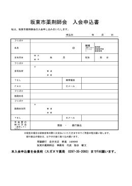 坂東市薬剤師会 入会申込書