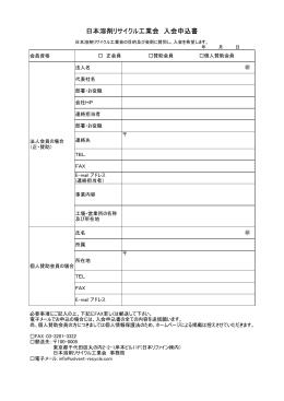 入会申込書 (PDFファイル)