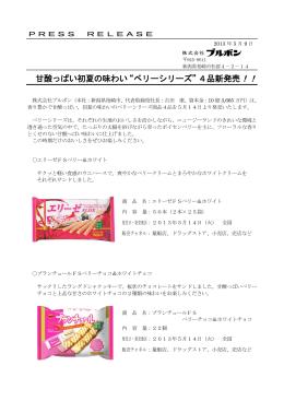 """""""ベリーシリーズ""""4品新発売!! [PDFデータ]"""