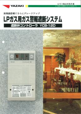 YCB-12D - ガス警報器工業会