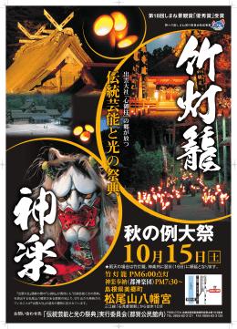 松尾山八幡宮